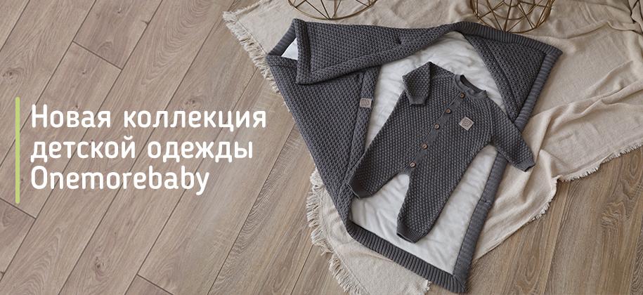 детская одежда onemorebaby
