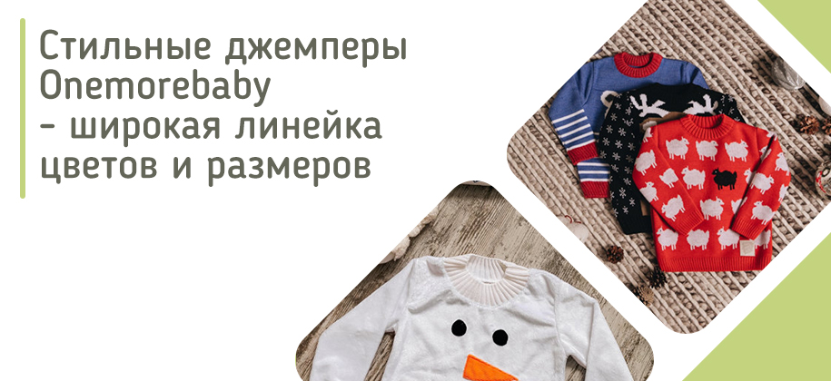 джемперы для малышей onemorebaby